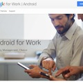 「Android for Work」サイト