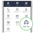 「LINE TAXI」は、LINEの[その他]>[LINE TAXI]から呼び出し可能