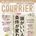 『COURRiER Japon(クーリエ・ジャポン)』5月号の表紙