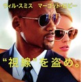 ウィル・スミス主演『フォーカス』-(C)2014 WARNER BROS. ENTERTAINMENT INC. AND RATPAC-DUNE ENTERTAINMENT LLC ALL RIGHTS RESERVED