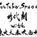 「YouTube Space 時代劇 with 東映太秦映画村」ロゴ