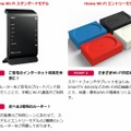 「Home Wi-Fiサービス」貸し出し機器