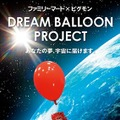 DREAM BALLOON PROJECT (C) 円谷プロ