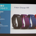 Fitbit Charge HRの展開