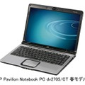 「HP Pavilion Notebook PC dv2705/CT」