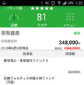 Android版アプリも登場