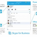 「Skype for Business」画面イメージ