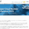 「Juniper Cloud Builder Conference 2015」イベント告知ページ