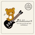 RILAKKUMA×TOWER RECORDS CAFEコラボカフェメインビジュアル (C)2015 San-X Co., Ltd. All Rights Reserved.