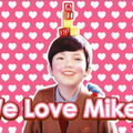 WE LOVE Mikeyキャンペーン