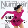 『Number』890号