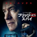 「ブリッジ・オブ・スパイ」(C)Twentieth Century Fox Film Corporation and DreamWorks II Distribution Co., LLC.  Not for sale or duplication.