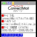 ConnectMailのサンプル画面