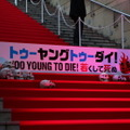 映画『TOO YOUNG TO DIE!若くして死ぬ』完成披露試写会(C)2016 Asmik Ace, Inc. / TOHO CO., LTD. / J Storm Inc. / PARCO CO., LTD. / AMUSE INC. / Otonakeikaku Inc. / KDDI CORPORATION / GYAO Corporation