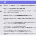 「KDDI Smart Mobile Safety Manager (4G LTE ケータイプラン)」詳細機能(2/4)