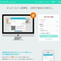 「coincheck payment」サイト