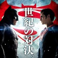 「バットマン vs スーパーマン ジャスティスの誕生」(C) 2015 WARNER BROS. ENTERTAINMENT INC., RATPAC-DUNE ENTERTAINMENT LLC AND RATPAC ENTERTAINMENT, LLC