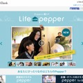 「Life with Pepper」サイト