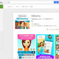 「Miitomo」Google Playページ