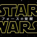 『スター・ウォーズ/フォースの覚醒』 TM & (c) 2016 Lucasfilm Ltd. All rights reserved.  Used under authorization.