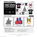 「ISETAN CUSTOMIZE」トップページ