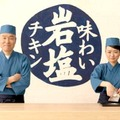 TVCM『和食料理人の師弟』篇