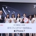 au iPhone 7/iPhone 7Plus発売イベント