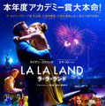 『ラ・ラ・ランド』本ポスター  Photo credit:  EW0001: Sebastian (Ryan Gosling) and Mia (Emma Stone) in LA LA LAND.  Photo courtesy of Lionsgate.(C) 2016 Summit Entertainment, LLC. All Rights Reserved.