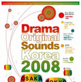 Drama Original Sounds Korea 2008