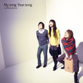 「My song Your song」ジャケット