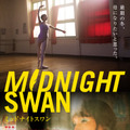 (C)2020「MIDNIGHT  SWAN」FILM PARTNERS