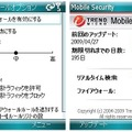 「Trend Micro Mobile Security 5.1」画面イメージ