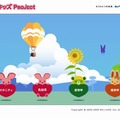 「ThinkキッズProject」サイト(画像)