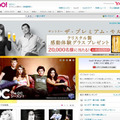 GyaO! Presented by Yahoo!JAPAN