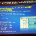 Dynamic Datacenter Toolkit