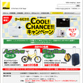 COOLPIX COOL CHANCE!! キャンペーン