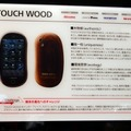 TOUCH WOODの開発コンセプト