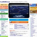 「internavi Premium Club」サイト(画像)