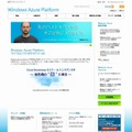 「Windows Azure Platform」専用サイト(画像)