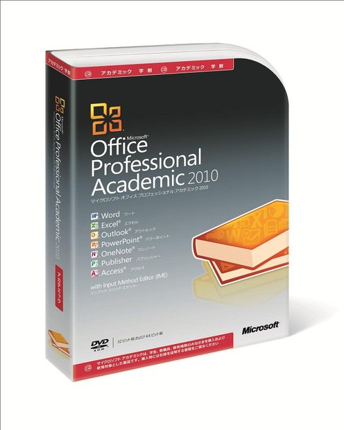 「Professional Academic」パッケージ28,381円