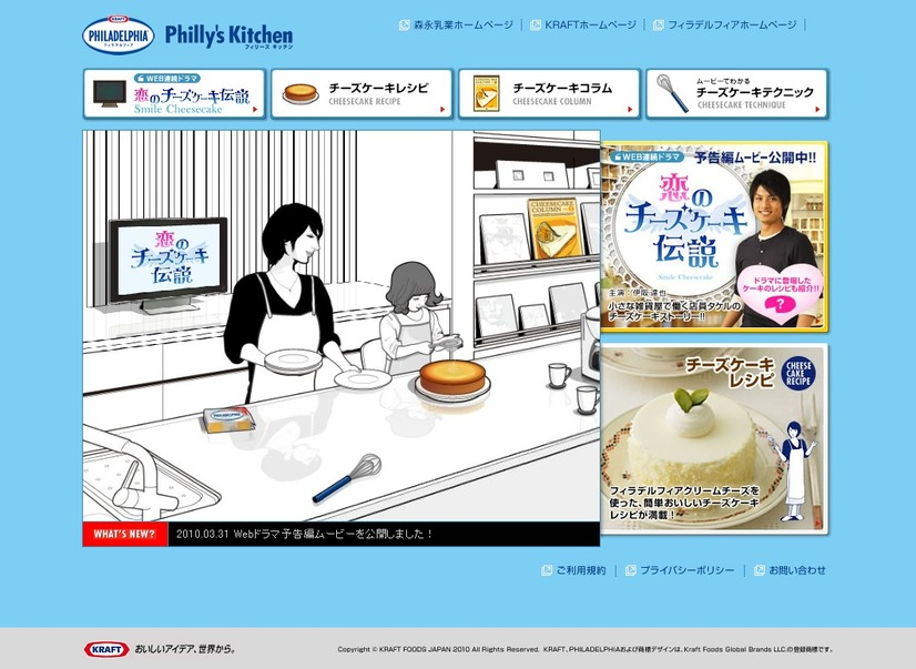 「KRAFT Philly's Kitchen」ホームページ