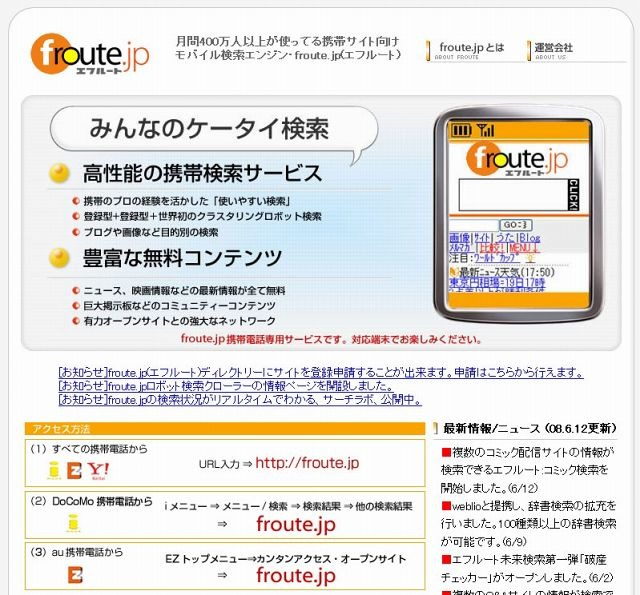 「froute.jp(エフルート)」サイト(画像)