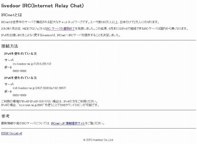 「livedoor IRC(Internet Relay Chat)」サイト(画像)