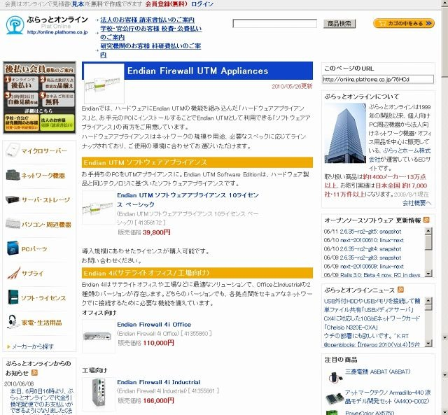 「Endian Firewall UTM Appliances」販売ページ