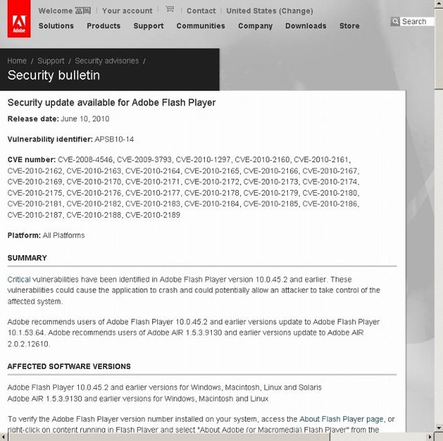 「Adobe - Security Bulletin」ページ(画像)