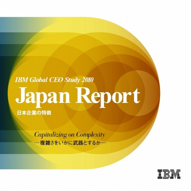 「IBM Global CEO Study 2010 Japan Report」表紙