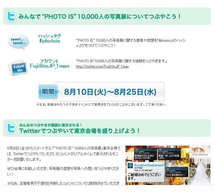 "「""PHOTO IS""10,000人の写真展2010」のTwitter案内ページ"
