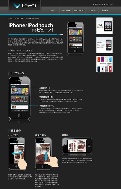 iPhone/iPod touch利用イメージ