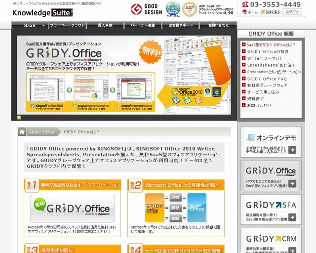 「GRIDY Office」紹介ページ(画像)