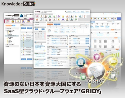 SaaS型SFA/CRM「Knowledge Suite」